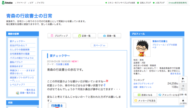 青森の行政書士の日常(行政書士ブログ)