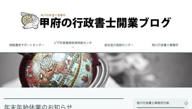 甲府の行政書士開業ブログ(行政書士ブログ)