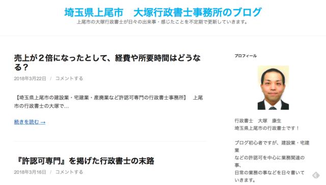 埼玉県上尾市 大塚行政書士事務所のブログ(行政書士ブログ)