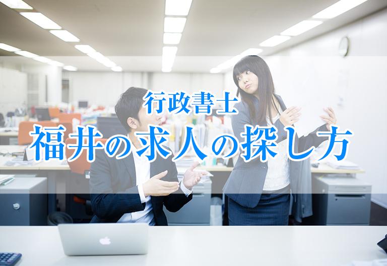 福井での行政書士の求人の探し方