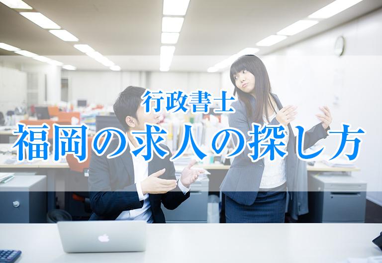 福岡での行政書士の求人の探し方