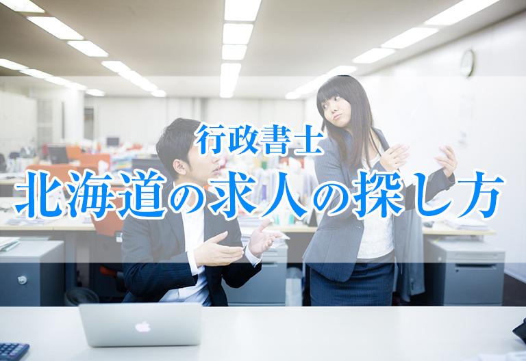 北海道での行政書士の求人の探し方