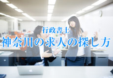 神奈川での行政書士の求人の探し方