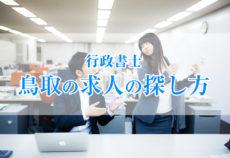 鳥取での行政書士の求人の探し方