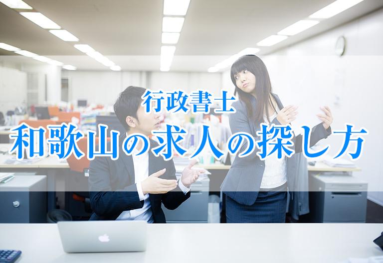 和歌山での行政書士の求人の探し方